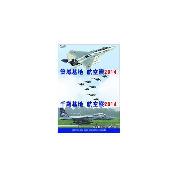 航空自衛隊 築城基地/千歳基地 航空祭2014 [DVD]