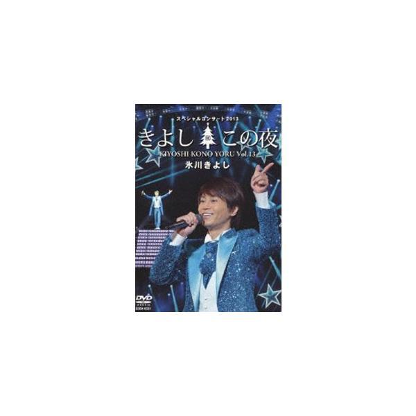 氷川きよしスペシャルコンサート2013 きよしこの夜Vol.13 [DVD]