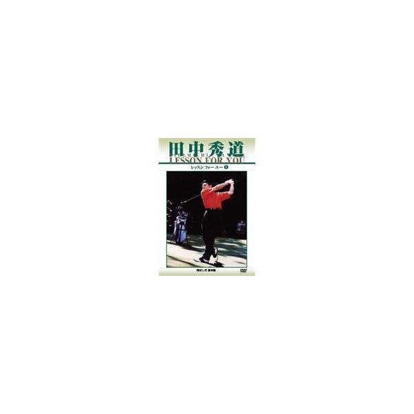 田中秀道 レッスンフォーユー 1 飛ばし方 基本編 D-1 [DVD]