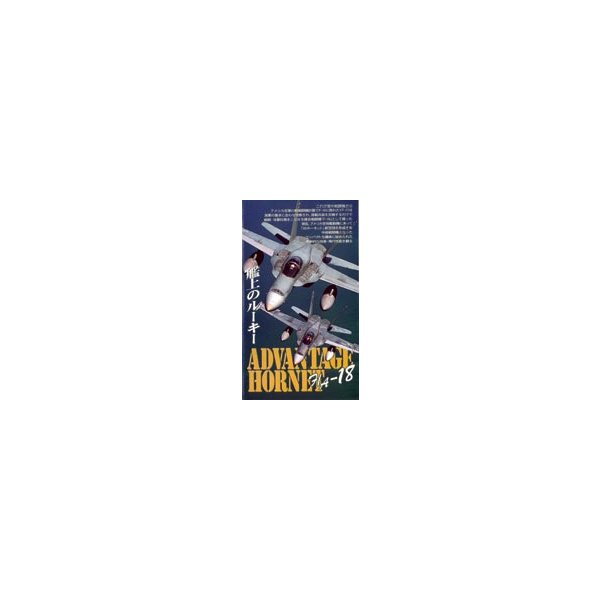 F/A-18 艦上のルーキー [DVD]