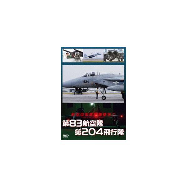 航空自衛隊 那覇基地 第83航空隊 第204飛行隊 [DVD]
