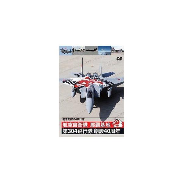 密着!第304飛行隊 航空自衛隊 那覇基地 第304飛行隊 創設40周年 [DVD]