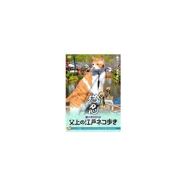 猫が見るDVD 父上の江戸ネコ歩き [DVD]
