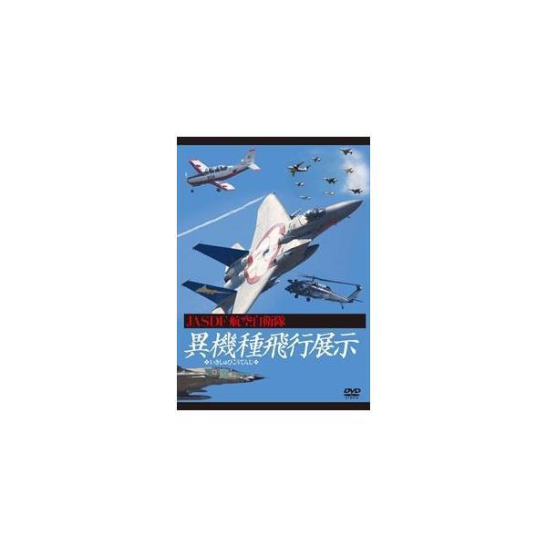 JASDF 航空自衛隊 異機種飛行展示 [DVD]
