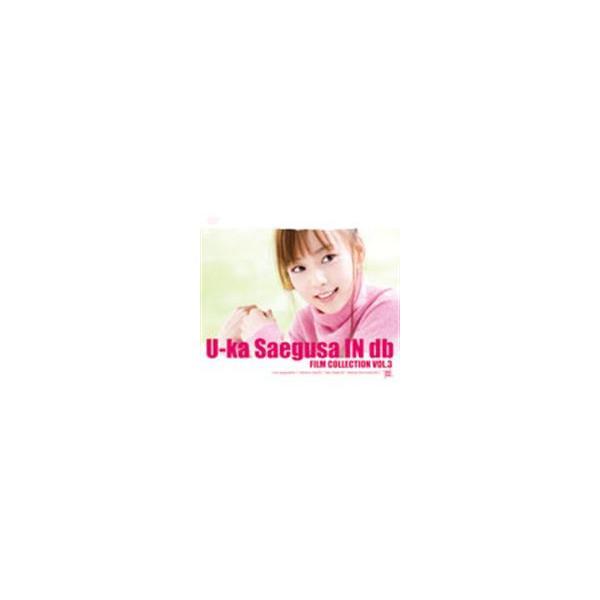 三枝夕夏INdb/U-kasaegusaINdbFILMCOLLECTIONVOL.3 DVD