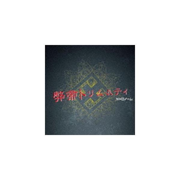 メトロノーム / 弊帚トリムルティ(初回限定プレス盤/CD+DVD) [CD]