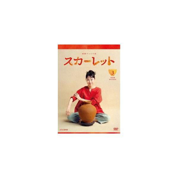 連続テレビ小説 スカーレット 完全版 DVD BOX3 [DVD]