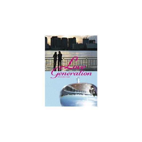 ラブ ジェネレーション DVD-BOX [DVD]