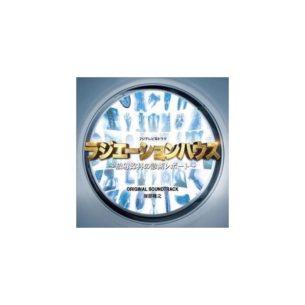 服部隆之(音楽) / フジテレビ系ドラマ「ラジエーションハウス〜放射線科の診断レポート〜」オリジナルサウンドトラック [CD]