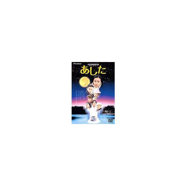 あしたデラックス版 DVD