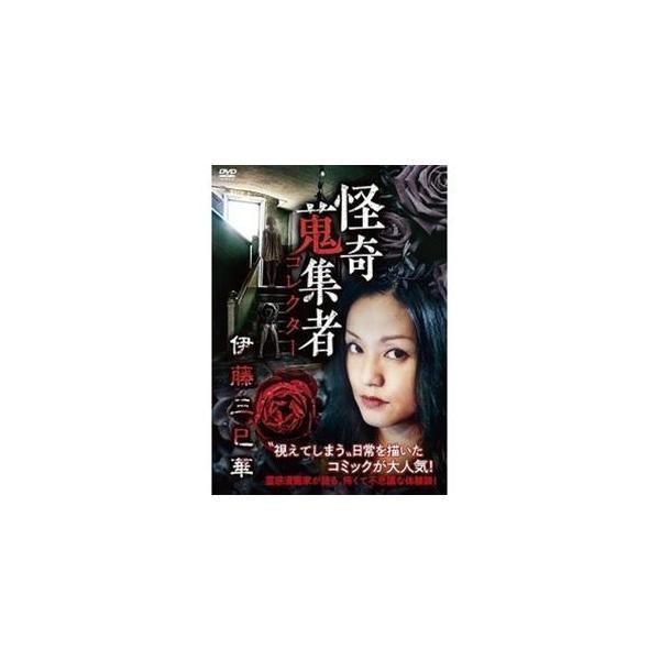 怪奇蒐集者 伊藤三巳華 [DVD]