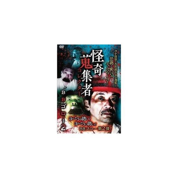 怪奇蒐集者 BBゴロー2 [DVD]