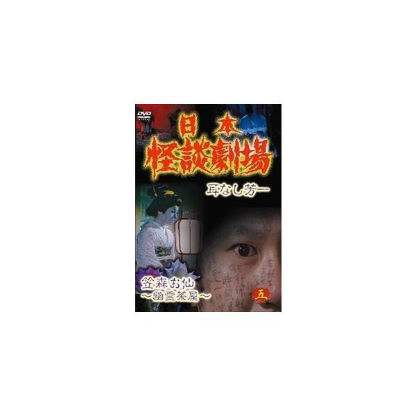 日本怪談劇場 第5巻 [DVD]