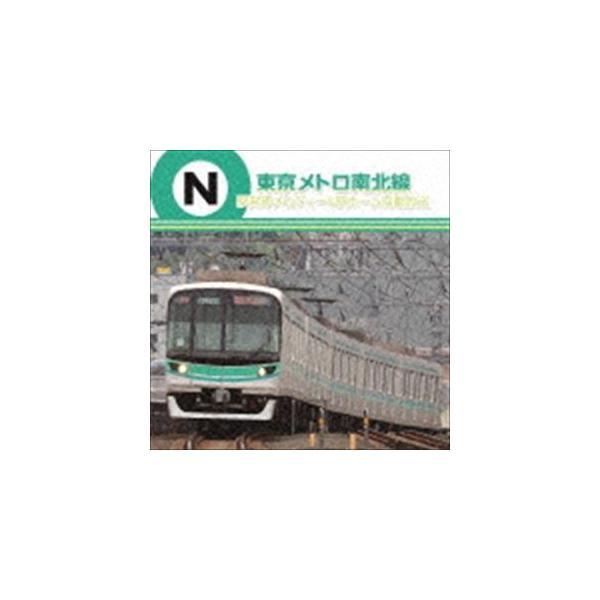 東京メトロ南北線 駅発車メロディー&駅ホーム自動放送 [CD]