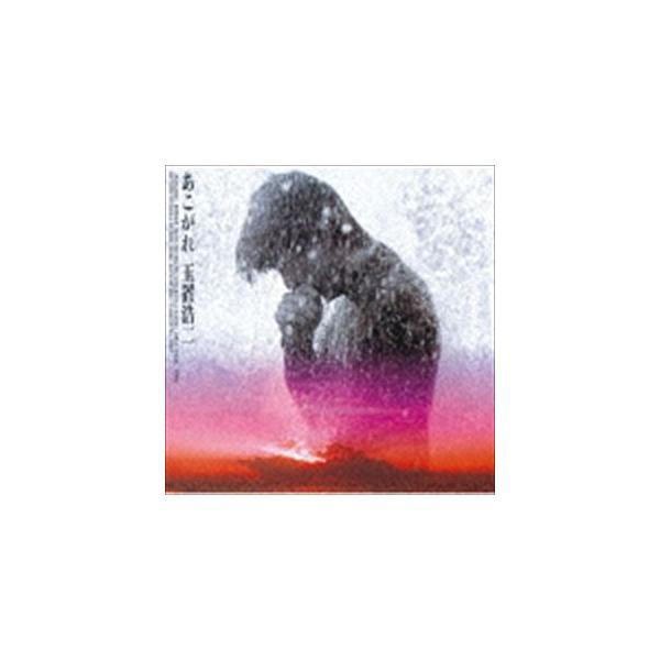 玉置浩二/あこがれ(生産 盤/SHM-CD) CD