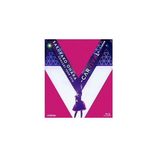 大原櫻子LIVEBlu-rayCONCERTTOUR2016〜CARVIVAL〜at日本武道館 Blu-ray