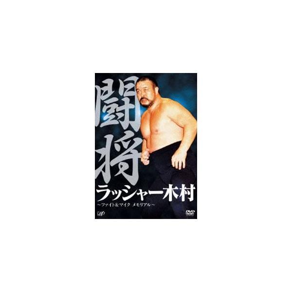闘将 ラッシャー木村 〜ファイト&マイク メモリアル〜 [DVD]