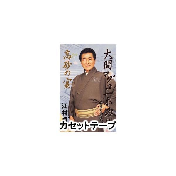 江村貞一 / 大間マグロ一本釣り/高砂の宴 [カセットテープ]