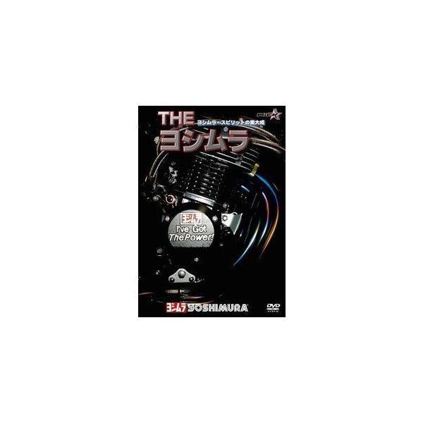THE ヨシムラ ヨシムラ・スピリットの集大成 [DVD]