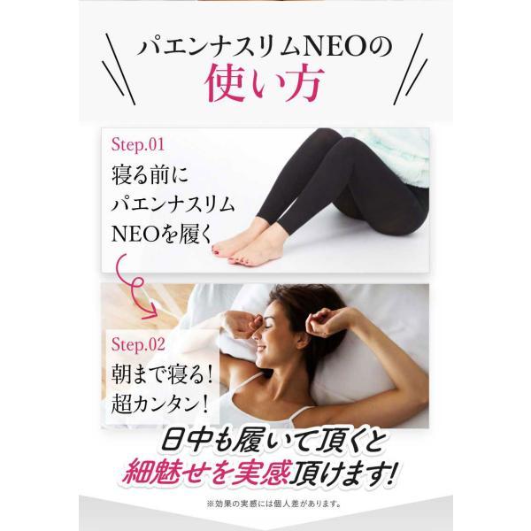 【1着】パエンナスリムNEO ダイエット 脚やせ 加圧レギンス 引き締めタイツ 履心地 寝ている間に脚美人 送料無料|ggtokyo|18