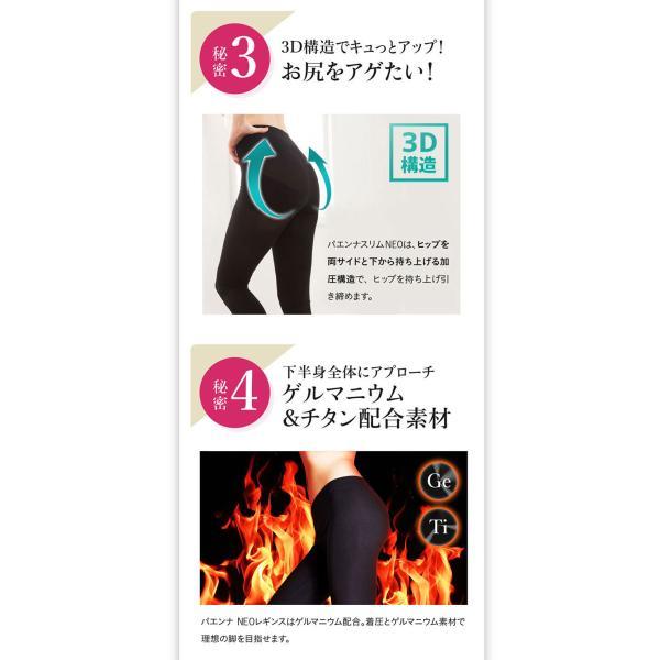 【1着】パエンナスリムNEO ダイエット 脚やせ 加圧レギンス 引き締めタイツ 履心地 寝ている間に脚美人 送料無料|ggtokyo|10