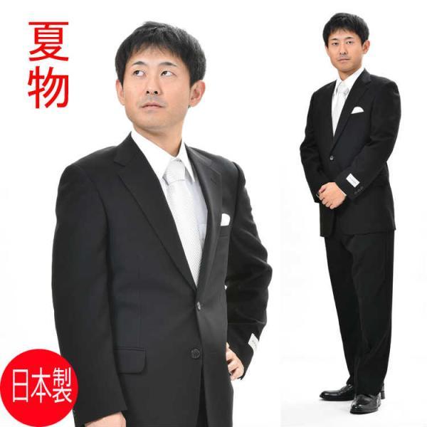 b7b650afef499  日本製 夏物ブラックシングル2Bスーツ夏用礼服サマー喪服RM18460☆ ...