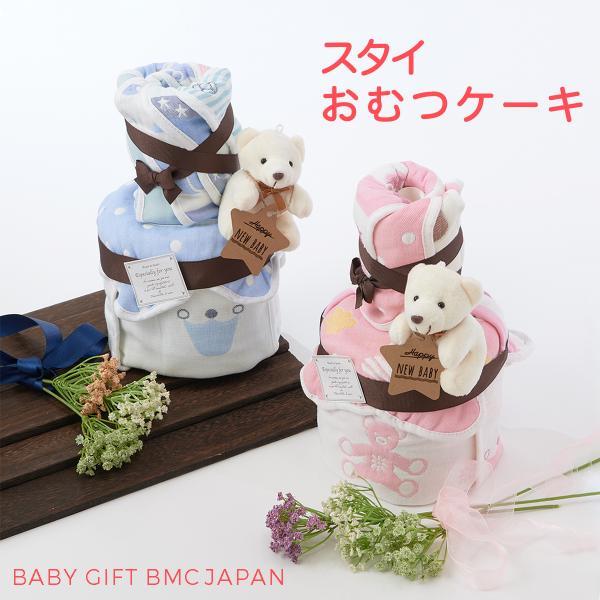 出産祝いギフトおむつケーキオムツケーキスタイセットかわいい男の子女の子よだれかけビブプチギフト誕生日