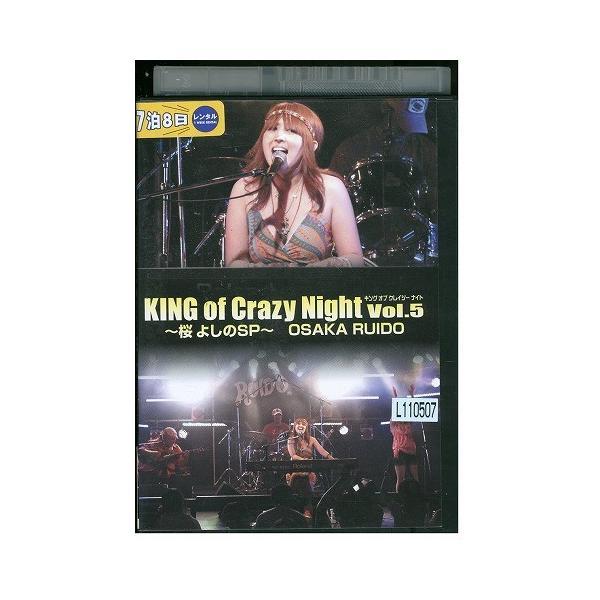 KING of Crazy Night Vol.5 桜よしのSP OSAKA RUIDO DVD レンタル版 レンタル落ち 中古 リユース|gift-goods