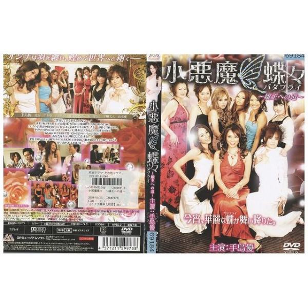小悪魔蝶々 嬢王への道 手島優 DVD レンタル版 レンタル落ち 中古 リユース gift-goods