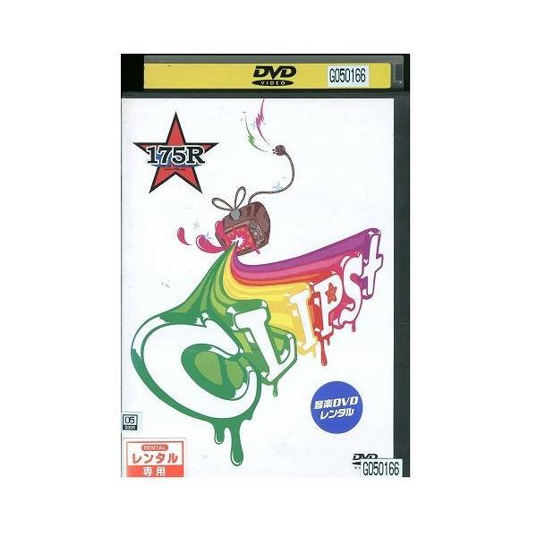 175R CLUPS+ DVD レンタル版 レンタル落ち 中古 リユース|gift-goods