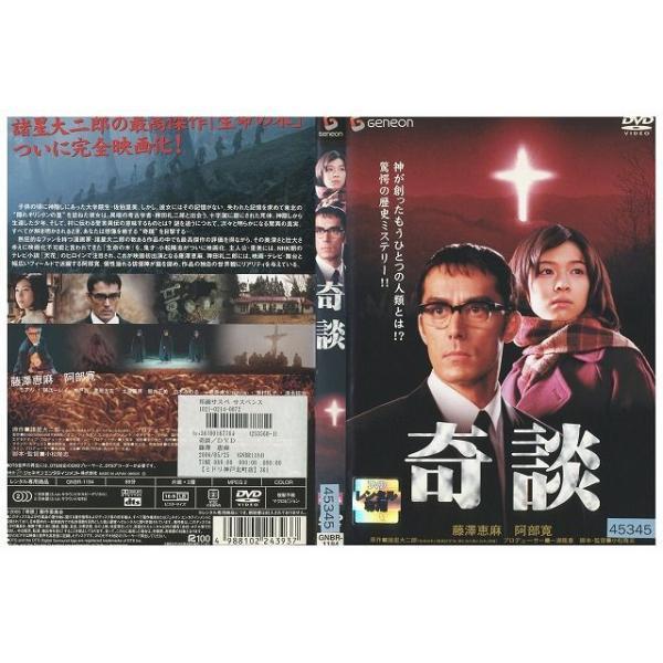 奇談 阿部寛 藤澤恵麻 DVD レンタル版 レンタル落ち 中古 リユース|gift-goods