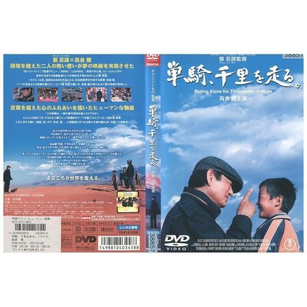 単騎、千里を走る。 高倉健 DVD レンタル版 レンタル落ち 中古 リユース gift-goods