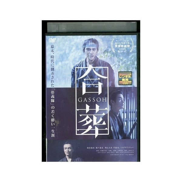 合葬 柳楽優弥 瀬戸康史 DVD レンタル版 レンタル落ち 中古 リユース|gift-goods