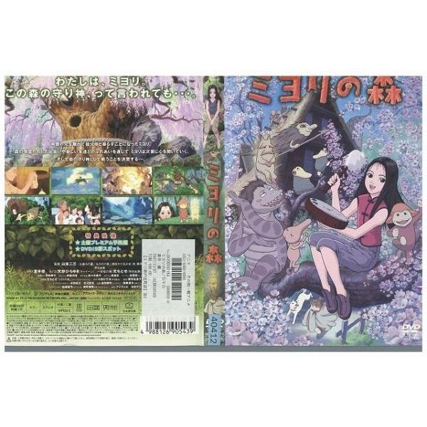 ミヨリの森 蒼井優 DVD レンタル版 レンタル落ち 中古 リユース|gift-goods