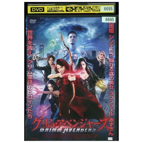 DVDグリム・アベンジャーズレンタル版GGG05499