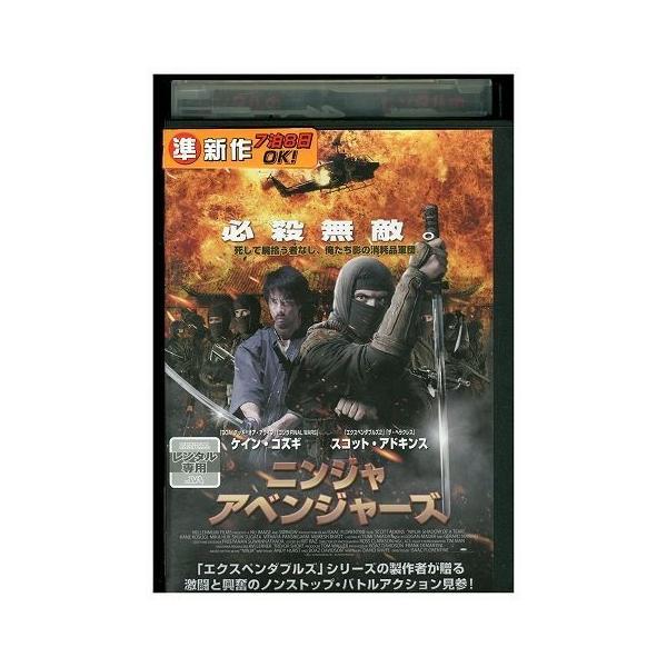 DVDニンジャ・アベンジャーズレンタル版GGG10070