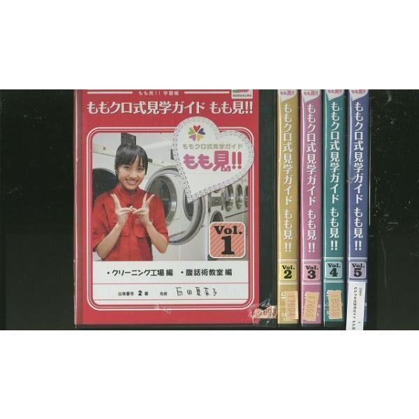 DVDももクロ式見学ガイドもも見ももいろクローバーZ全5巻レンタル版UU11395