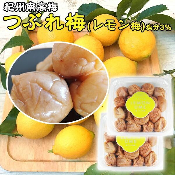 つぶれ梅 レモン梅 300g×2パック(合計600g) 塩分3% 紀州南高梅 和歌山県産 つぶれうめ レモン漬け 梅干し 送料無料