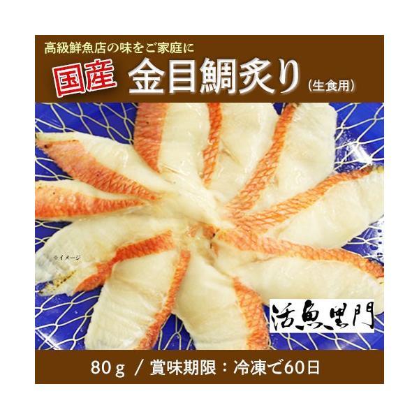 お刺身(炙り)【金目鯛炙り】80g (冷凍)家庭用・ギフト・お中元でもOK