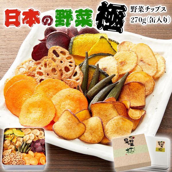 極上・野菜チップス【日本の野菜・極】国産(270g缶入り)化粧箱入り・贈答用ギフト・送料無料 神戸いもや  ヨコノ食品