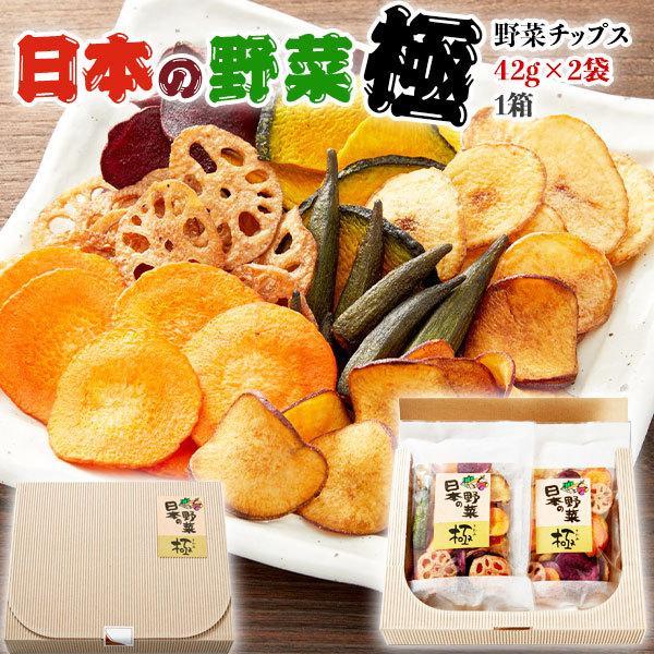 極上・野菜チップス【日本の野菜・極】国産・合計84g(1箱に42gx2袋)化粧箱入り・贈答用ギフト 神戸いもや  ヨコノ食品