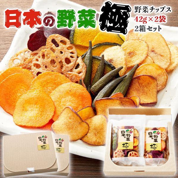 極上・野菜チップス【日本の野菜・極】国産 合計168g(1箱に42gx2袋入り・合計2箱) 化粧箱入り・贈答用ギフト 神戸いもや  ヨコノ食品