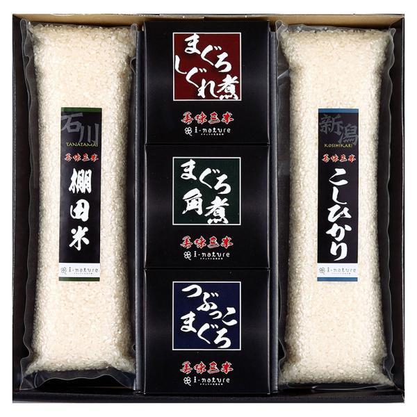 日本のお米セット 美味三米マグロセット KM15002300  食品詰め合わせ お中元 御中元 お歳暮 御歳暮 お年賀 内祝い
