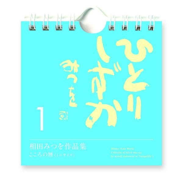 相田 みつを グッズ 日めくり カレンダー ミニ |相田みつを ミニサイズ 日めくり カレンダー ひとりしずか1 こころの暦 900A660