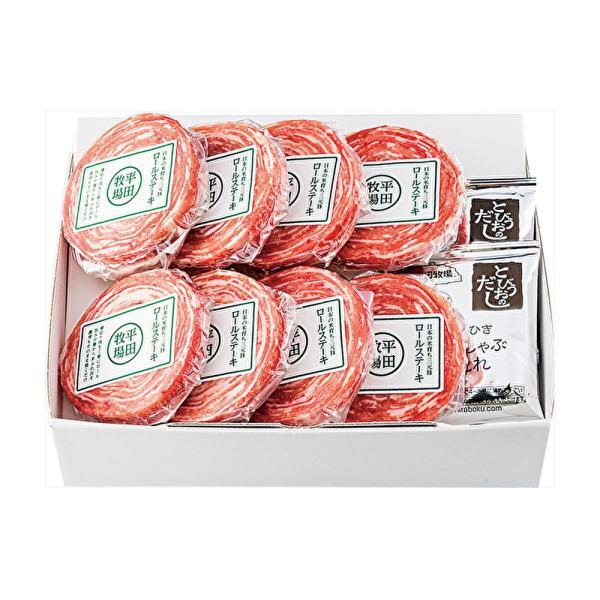 日本の米育ち三元豚ロールステーキギフト HSF19-4| お惣菜 お中元 御中元 お歳暮 御歳暮 お年賀 内祝い