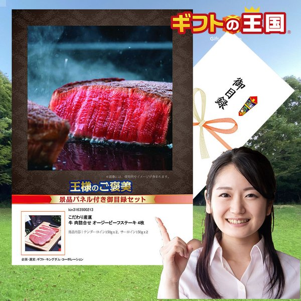 A4パネル付き 目録ギフトこだわり産直 牛肉詰合せ 牛 肉詰合せ オージービーフステーキ 4枚商品引換券