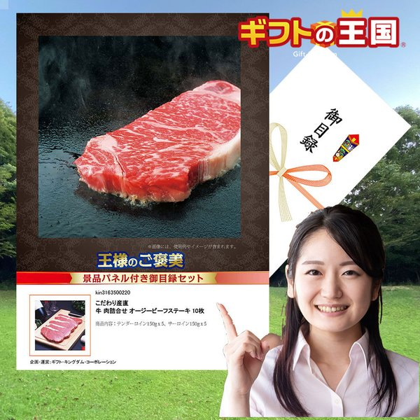 A4パネル付き 目録ギフトこだわり産直 牛肉詰合せ 牛 肉詰合せ オージービーフステーキ 10枚商品引換券
