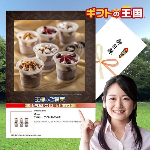 A4パネル付き 目録ギフトガレー チョコレートアイスパルフェ6個商品引換券