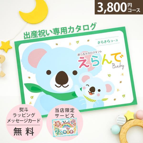 出産祝いカタログギフトえらんでBabyきらきらコース3800円コース育児グッズ多数