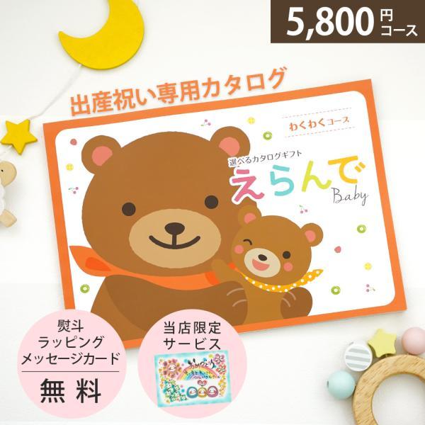 赤ちゃん出産祝いカタログギフトえらんでBabyわくわくコース5,800円コース育児グッズ多数